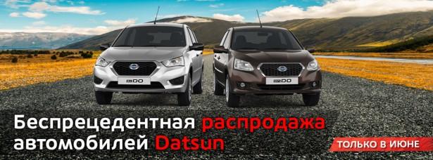 распродажа автомобилей Datsun в Волгограде