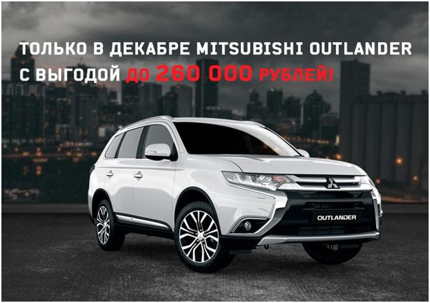 Mitsubishi Outlander с выгодой до 260 000