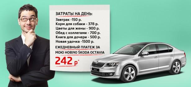 Octavia за - 242 р