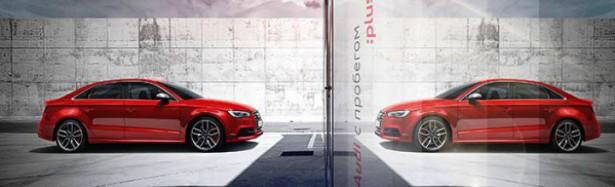 Программа реализации автомобилей с пробегом от Audi вновь вступит в силу