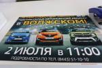 Renault Kaptur Волжский Арконт 2016 36
