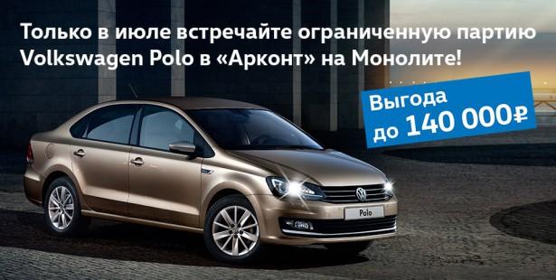 VW-Polo-140-000