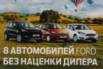 День открытых дверей Ford Арконт Волгоград Фото 17