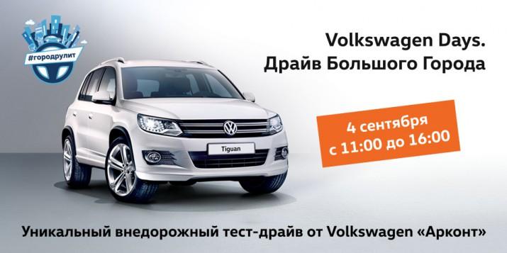 Драйв-Большого-Города_сайт-VW_Tiguan