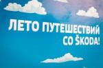 SKODA Octavia Волга-Раст Фото 05