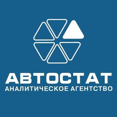 В Автостате подвели итоги уходящего лета на российском авторынке