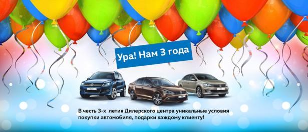 Volkswagen Арконт -   нам 3 года