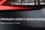 1 сентября 2016 года - ŠKODA Kodiaq – прямая трансляция из Берлина! Не пропустите!