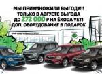 Мы приумножили выгоду!!! Только в августе выгода до 272 000 рублей на Skoda Yeti.