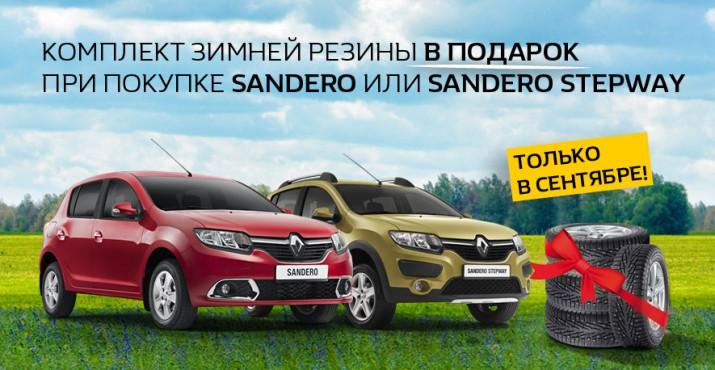 Месяц выгодных покупок в Renault