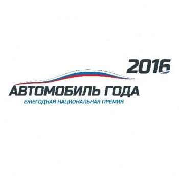 Новый сезон Автомобиль года - 2016 начался в РФ