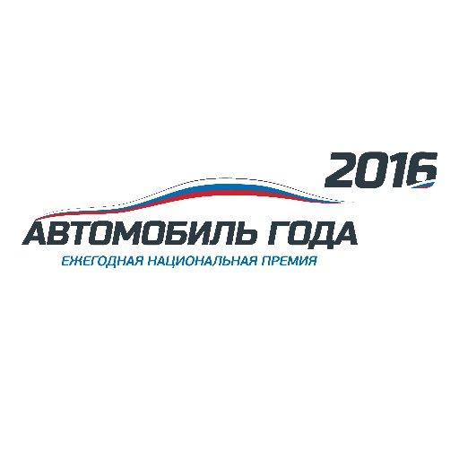 В российской столице стартовал новый сезон автомобильного проекта «Автомобиль года 2016»