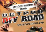 Внедорожные соревнования Остров OFF/Road и много хорошей музыки