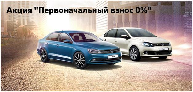 Volkswagen кредит