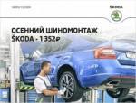 Осенний шиномонтаж ŠKODA за 1352 рубля!