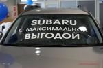 выходные Арконт Subaru Фото 24