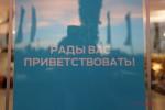 автосалона Ford Арконт в Волгограде 2016 - Фото 7