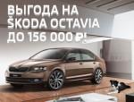 ŠKODA Octavia с выгодой до 156 000 руб.