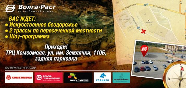 тест-драйв Волга Раст - Фото 1