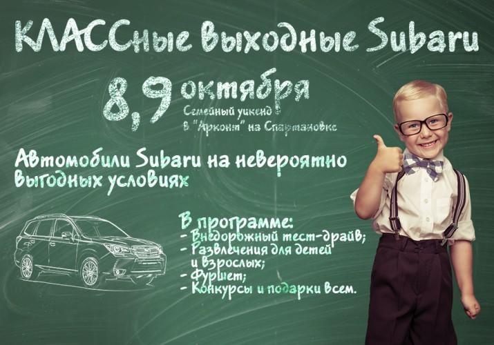 -выходные-субару-1000х700_арконт