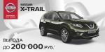 Nissan X-TRAIL. Выгода до 200 000 рублей!