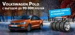 Volkswagen Polo в АРКОНТ с выгодой до 90000 рублей + комплект зимних шин в подарок!