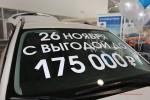 Subaru Арконт Волгоград Фото 37