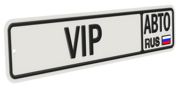может начать официальную продажу особых автомобильных номеров на аукционах