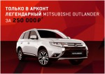 Легендарный Mitsubishi Outlander за 250 000 рублей в Арконт!