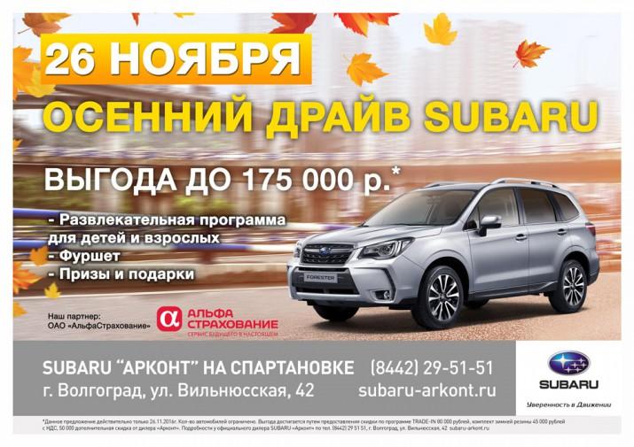 драйв в Subaru