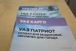 УАЗ Патриот 2017 Волгоград 35