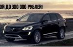 Volvo XC60 с выгодой до 300 000 рублей!