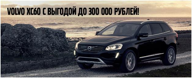 Volvo XC60 с выгодой до 300 000 рублей