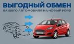 Выгодный обмен в Ford «Арконт» на Спартановке!