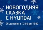 Hyundai дарит новогоднюю сказку!