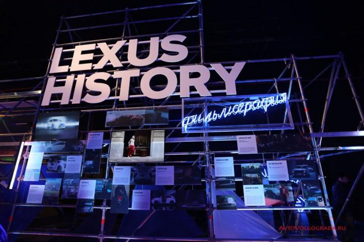 Lexus Live 2016 Москва Фото 034