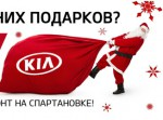 Новогоднее предложение в KIA Арконт!