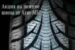 Распродажа зимних шин для Вашего «Мерседес-Бенц»!