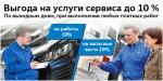 Выгода на услуги сервиса Volkswagen до 10%
