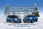 Предновогодний уикенд в Ford «Арконт» на Спартановке