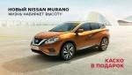 Новый Nissan Murano. КАСКО В ПОДАРОК! Настало время брать своё!