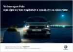 Volkswagen POLO в рассрочку на 2 года без переплаты в Арконт на монолите!*
