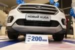 Презентация Ford Kuga 2017 Волгоград Фото 27
