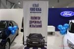 Презентация Ford Kuga 2017 Волгоград Фото 52