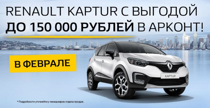 Renault Kaptur в Арконт