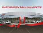 Тойота Центр Волгоград ВОСТОК – официальное открытие!