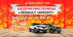 «Щедрая масленица» в Renault «Арконт»!