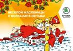 Веселой Масленицы вместе с Волга-Раст-Октава