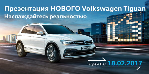 презентация нового VolkswagenTIGUAN