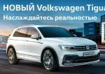 17  февраля презентация абсолютно нового Volkswagen Tiguan  в  «АРКОНТ» на Монолите